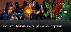 топ игр- Текила зомби на нашем портале