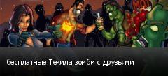 бесплатные Текила зомби с друзьями