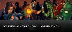 все клевые игры онлайн Текила зомби