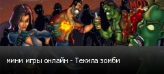 мини игры онлайн - Текила зомби