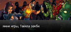 мини игры, Текила зомби