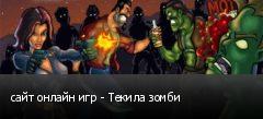 сайт онлайн игр - Текила зомби