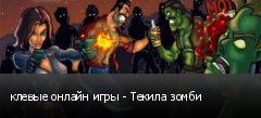 клевые онлайн игры - Текила зомби