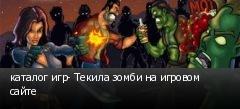 каталог игр- Текила зомби на игровом сайте