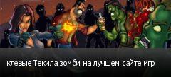 клевые Текила зомби на лучшем сайте игр