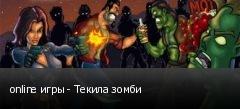 online игры - Текила зомби