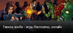 Текила зомби - игры бесплатно, онлайн