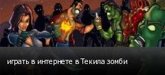 играть в интернете в Текила зомби