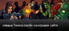 клевые Текила зомби на игровом сайте
