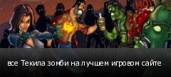 все Текила зомби на лучшем игровом сайте
