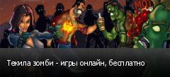 Текила зомби - игры онлайн, бесплатно
