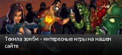 Текила зомби - интересные игры на нашем сайте