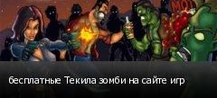 бесплатные Текила зомби на сайте игр