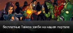 бесплатные Текила зомби на нашем портале