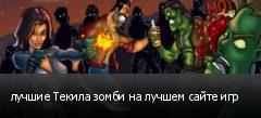 лучшие Текила зомби на лучшем сайте игр
