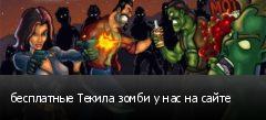 бесплатные Текила зомби у нас на сайте