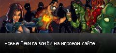 новые Текила зомби на игровом сайте