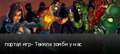 портал игр- Текила зомби у нас