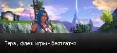 Тера , флеш игры - бесплатно