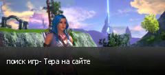 поиск игр- Тера на сайте