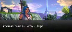 клевые онлайн игры - Тера