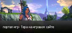 портал игр- Тера на игровом сайте