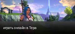 играть онлайн в Тера