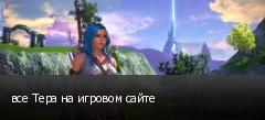 все Тера на игровом сайте