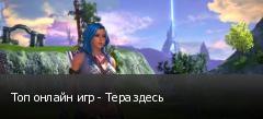 Топ онлайн игр - Тера здесь