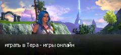 играть в Тера - игры онлайн