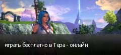 играть бесплатно в Тера - онлайн