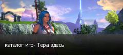 каталог игр- Тера здесь