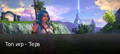 Топ игр - Тера