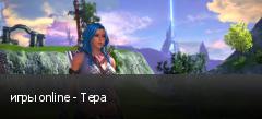 игры online - Тера