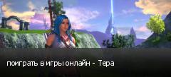 поиграть в игры онлайн - Тера