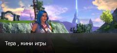 Тера , мини игры