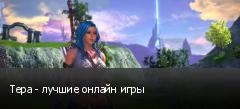 Тера - лучшие онлайн игры