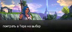 поиграть в Тера на выбор