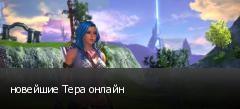 новейшие Тера онлайн
