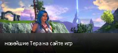новейшие Тера на сайте игр
