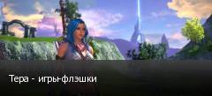 Тера - игры-флэшки