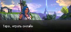Тера , играть онлайн