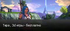 Тера , 3d игры - бесплатно