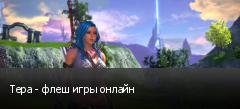 Тера - флеш игры онлайн