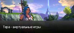 Тера - виртуальные игры