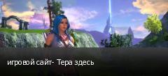 игровой сайт- Тера здесь