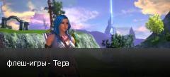 флеш-игры - Тера