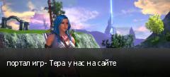 портал игр- Тера у нас на сайте