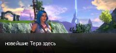новейшие Тера здесь
