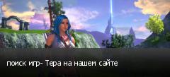 поиск игр- Тера на нашем сайте